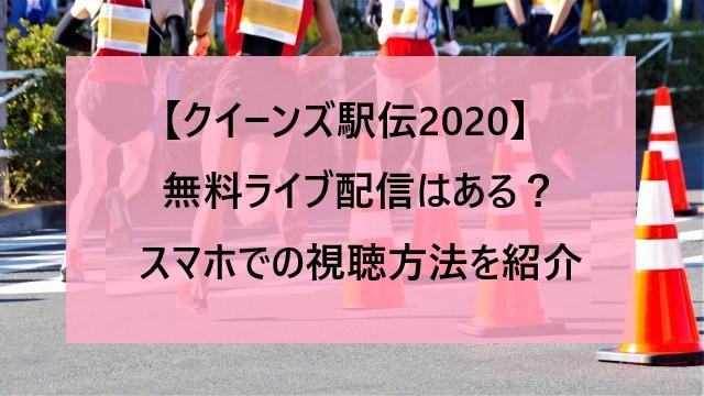 クイーンズ駅伝2020ライブ配信の参考画像