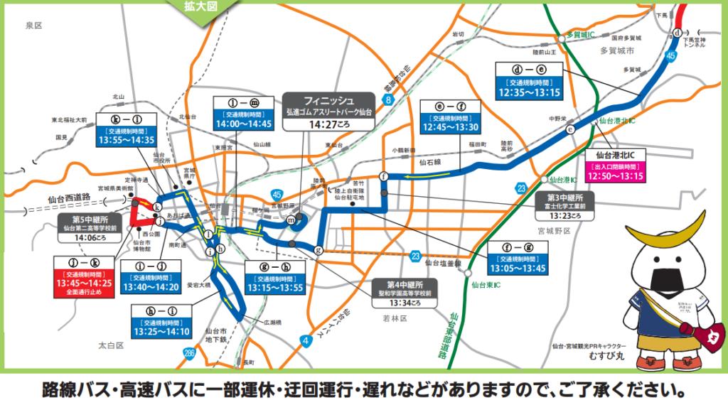 クイーンズ駅伝2020のコース図と交通規制の参考画像