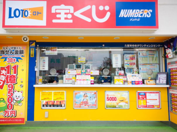 福岡の年末ジャンボ宝くじがよく当たる売り場の参考画像