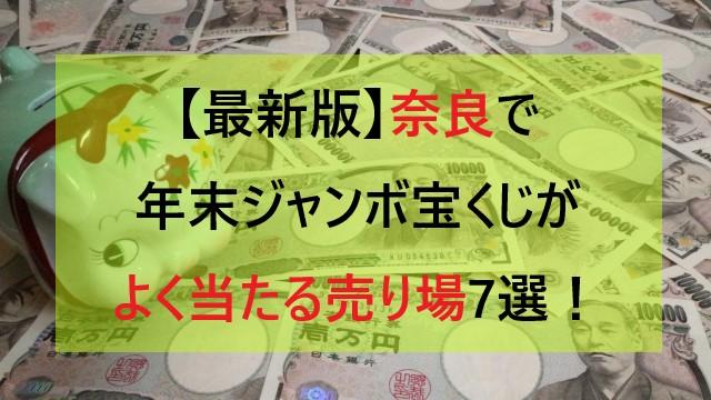 奈良の年末ジャンボジャンボ宝くじがよく当たる売り場の参考画像