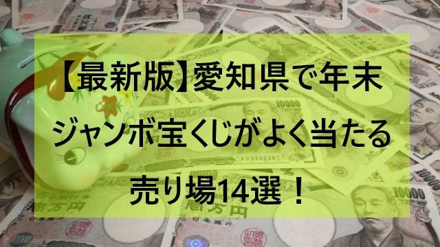 愛知県で年末ジャンボ宝くじがよく当たる売り場の参考画像
