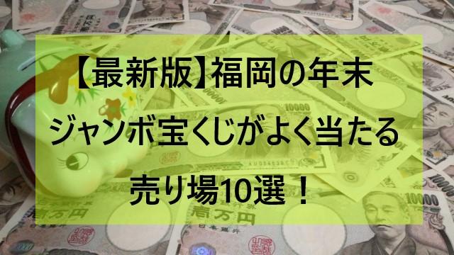福岡で年末ジャンボ宝くじがよく当たる売り場の参考画像