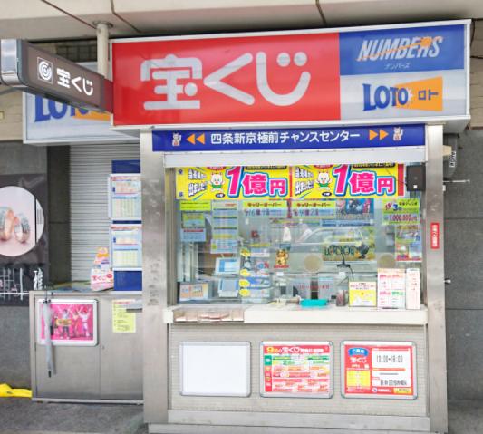 京都で年末ジャンボ宝くじがよく当たる売り場の参考画像