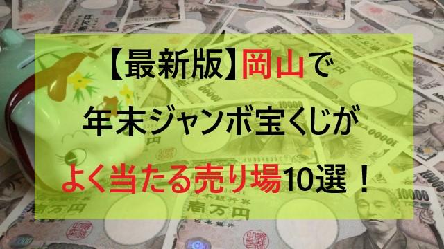 岡山で年末ジャンボがよく当たる売り場の参考画像
