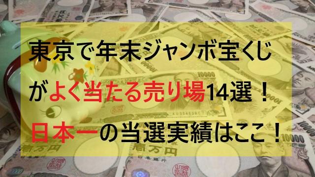 東京で年末ジャンボ宝くじがよく当たる売り場の参考画像