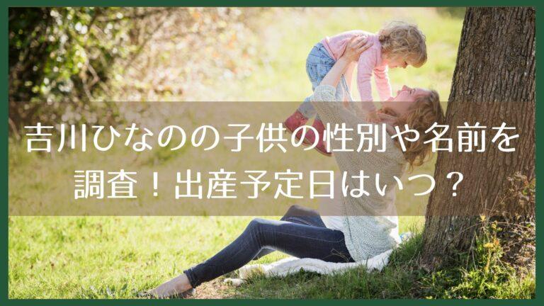 吉川ひなの子供の性別や名前を調査!出産予定日はいつ?のイメージ画像
