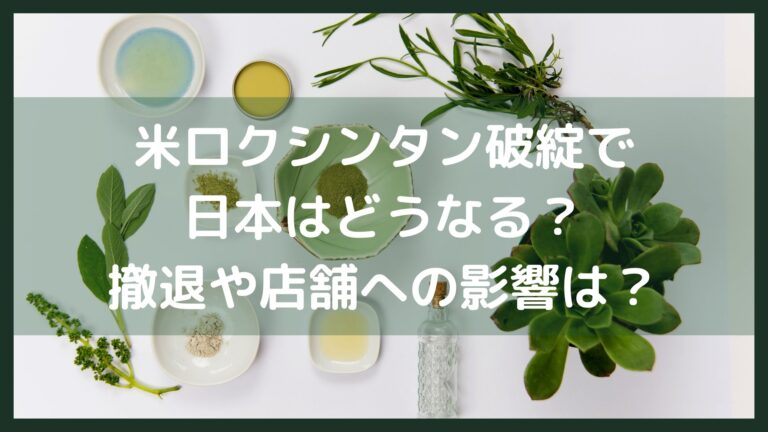 米ロクシンタン破綻で日本はどうなる? 撤退や店舗への影響は?のイメージ画像
