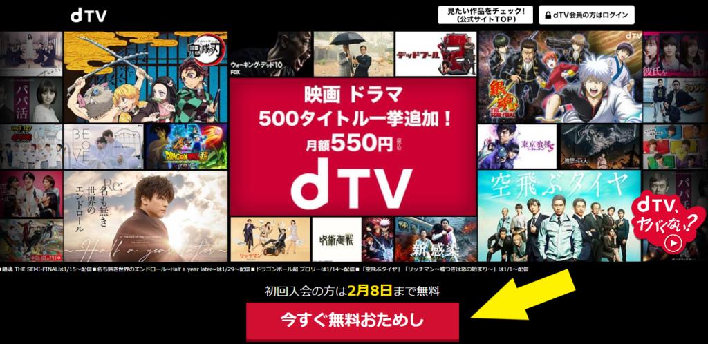 アニメ銀魂theSemi-Finalを無料視聴する方法の参考画像