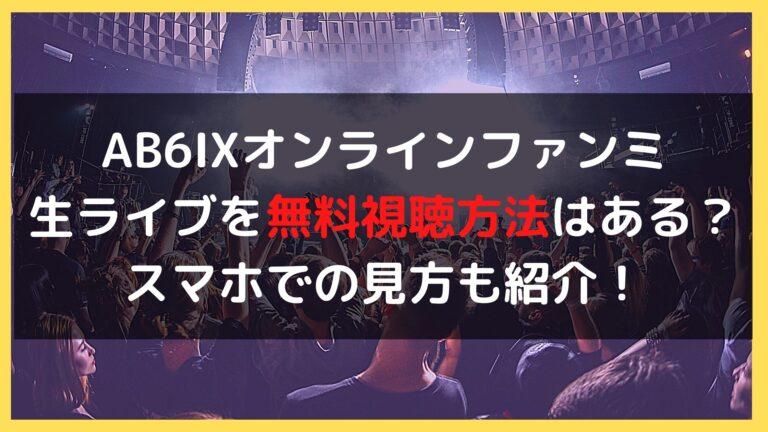 AB6IXオンラインファンミ生ライブを無料視聴方法はある?スマホでの見方も紹介!イメージ画像