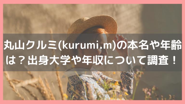 丸山クルミ(kurumi.m)の本名や年齢は?出身大学や年収についても調査!イメージ画像