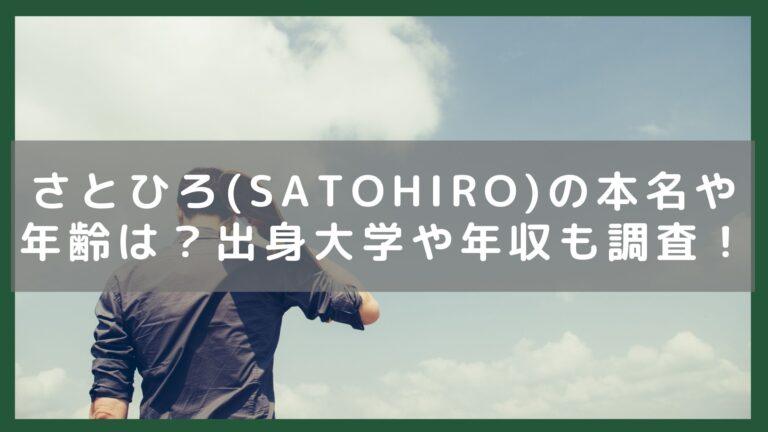 さとひろ(Satohiro)の本名や年齢は?出身大学や年収についても調査!イメージ画像
