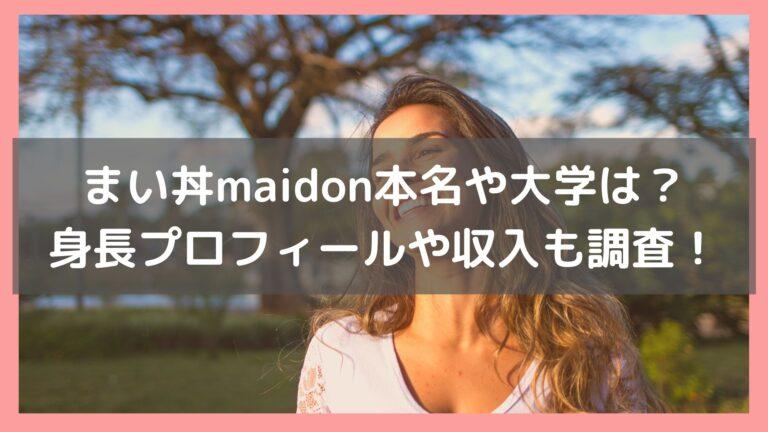 まい丼maidon(YouTube)本名や大学は?身長プロフィールや収入も調査!イメージ画像