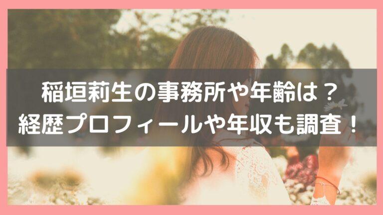 稲垣莉生の事務所や年齢は?経歴プロフィールや年収についても調査!イメージ画像