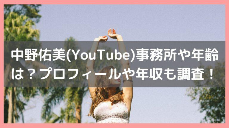 中野佑美(YouTube)の事務所や年齢は?プロフィールや年収についても調査!イメージ画像