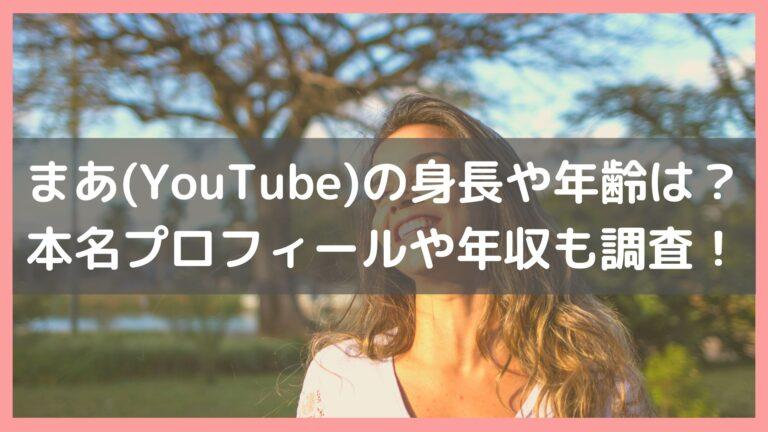 まあ(YouTube)の身長や年齢は?本名などプロフィールや年収も調査!イメージ画像