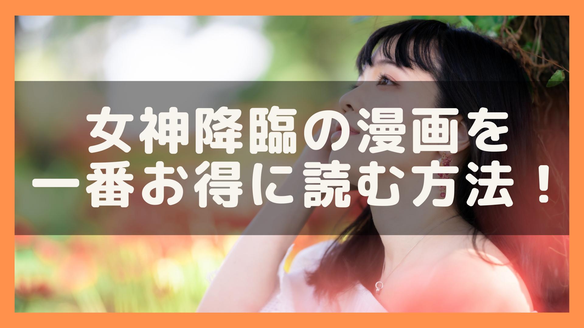 女神降臨の漫画日本語単行本が売ってる場所の参考画像