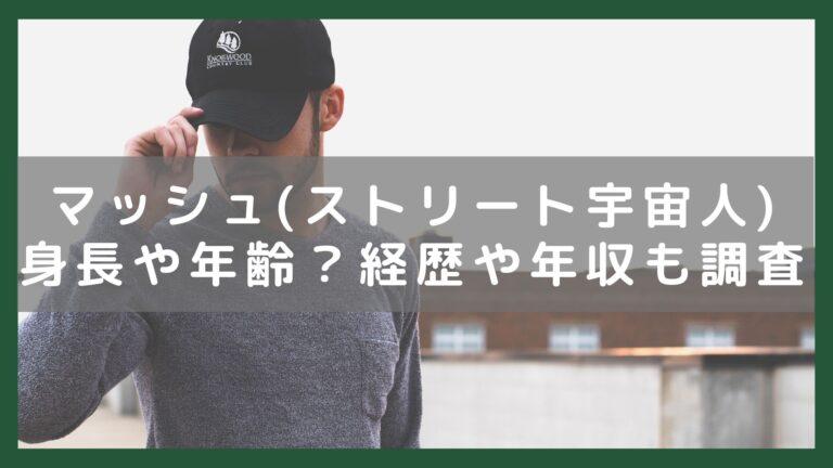 マッシュ(YouTube)身長や年齢は?経歴や年収も調査【ストリート宇宙人】イメージ画像