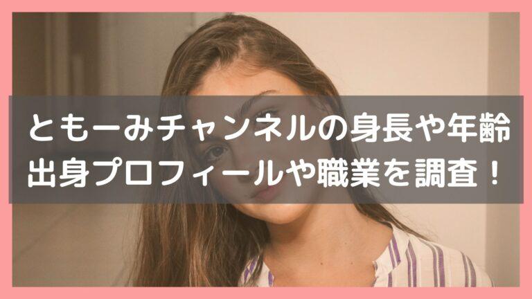 ともーみチャンネルの身長や年齢は?出身プロフィールや職業を調査!イメージ画像