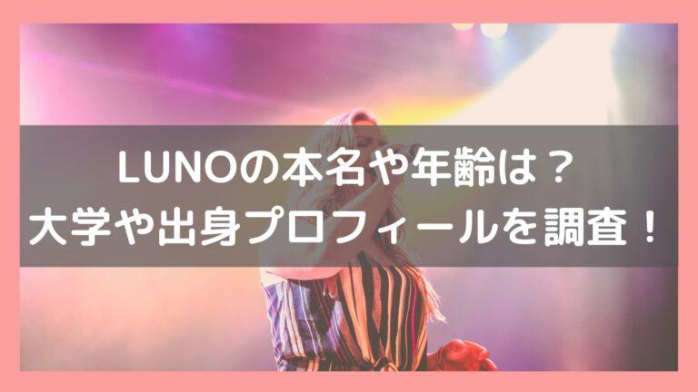 LUNO(ユーチューブ)の本名や年齢は?大学や出身プロフィールを調査!イメージ画像