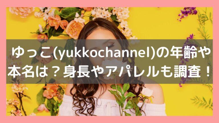 ゆっこ(yukkochannel)の年齢や本名は?身長やアパレルについても調査!イメージ画像
