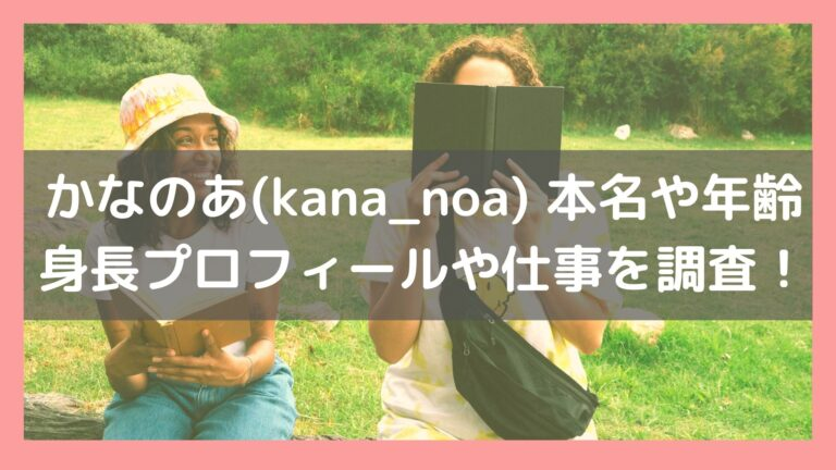 かなのあ(kana_noa) 本名や年齢は?身長プロフィールや仕事を調査!イメージ画像