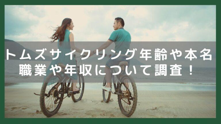 トムズサイクリング(tom'scycling)年齢や本名は?職業や年収について調査!イメージ画像