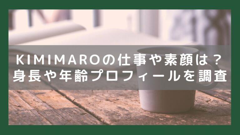 kimimaro(YouTuber)の仕事や素顔は?身長や年齢プロフィールを調査!イメージ画像