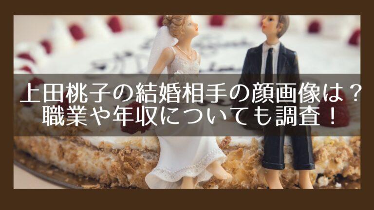 上田桃子の結婚相手の顔画像は?職業や年収についても調査!イメージ画像