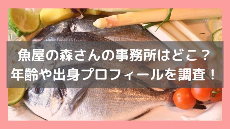 魚屋の森さん(youtube)の事務所はどこ?年齢や出身プロフィールを調査!イメージ画像