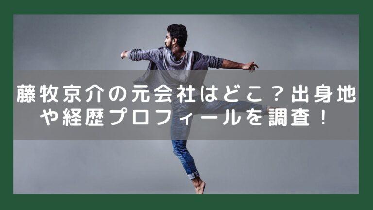 藤牧京介の働いていた元会社はどこ?出身地や経歴プロフィールを調査!イメージ画像