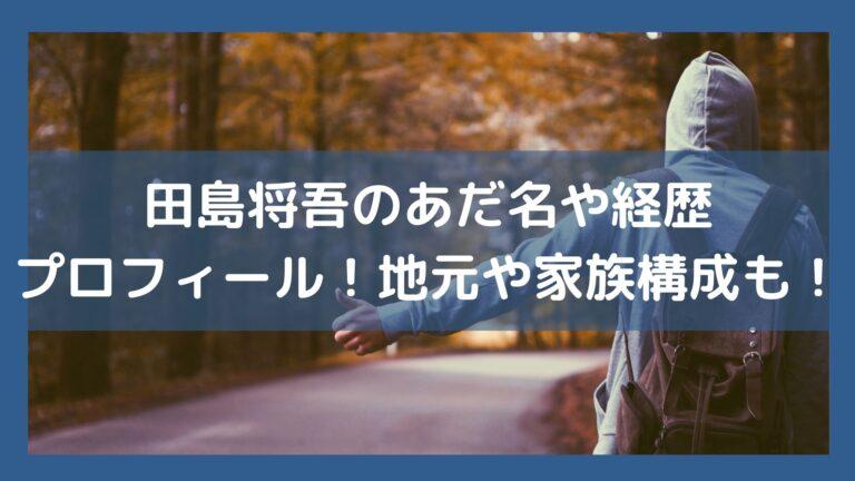 田島将吾のあだ名や経歴プロフィール!地元や家族構成も調査!イメージ画像