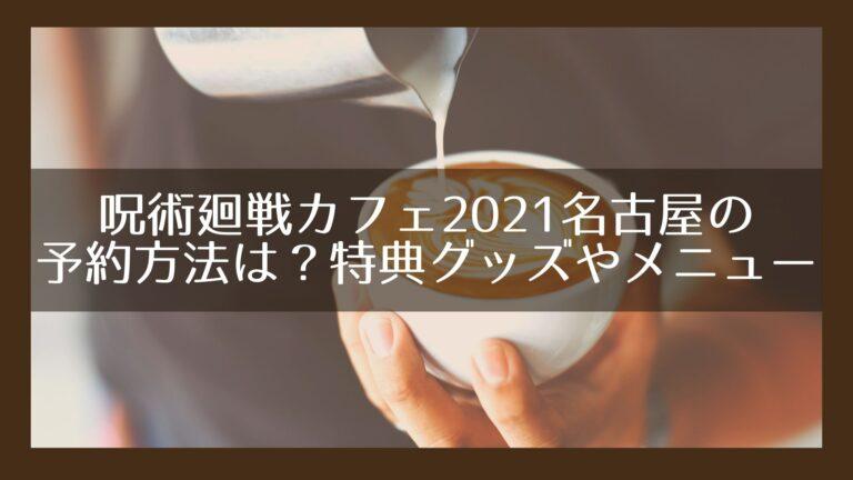 呪術廻戦カフェ2021名古屋の予約方法は?特典グッズやメニューも調査!イメージ画像