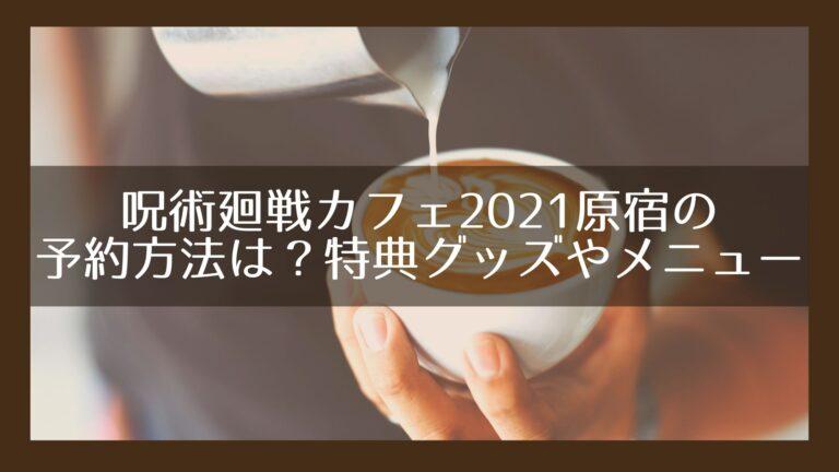 呪術廻戦カフェ2021原宿の予約方法は?特典グッズやメニューも調査!イメージ画像