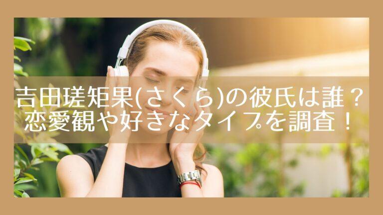 吉田瑳矩果(さくら)の彼氏は誰?恋愛観や好きなタイプを調査!イメージ画像