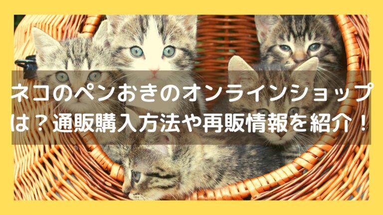ネコのペンおきのオンラインショップは?通販購入方法や再販情報を紹介!イメージ画像