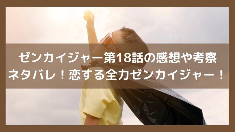 恋する全力ゼンカイジャー!イメージ画像