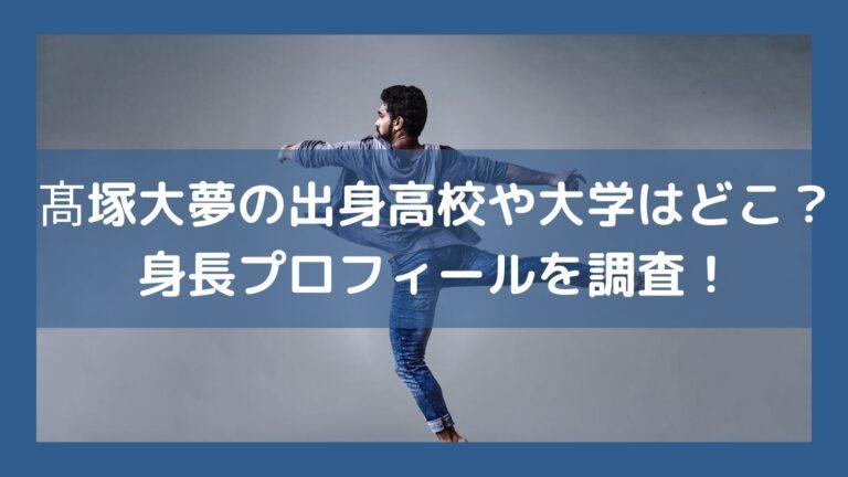 髙塚大夢の出身高校や大学はどこ?身長プロフィールを調査!イメージ画像