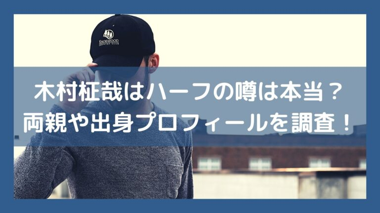 木村柾哉はハーフの噂は本当?両親や出身プロフィールを調査!イメージ画像