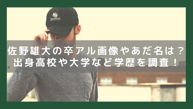 佐野雄大の卒アル画像やあだ名は?出身高校や大学など学歴を調査!イメージ画像
