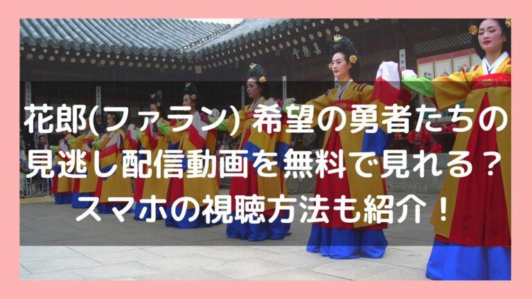 花郎(ファラン) 希望の勇者たち第1話の見逃し配信動画を無料で見れる?スマホの視聴方法も紹介!イメージ画像