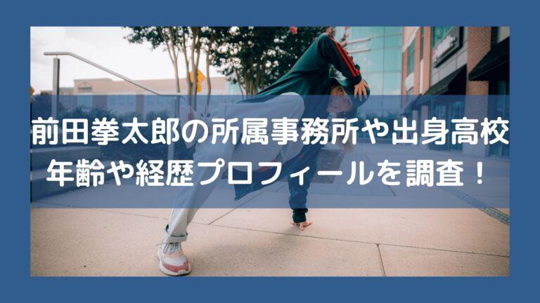 前田拳太郎の所属事務所や出身高校はどこ?年齢や経歴プロフィールを調査!イメージ画像
