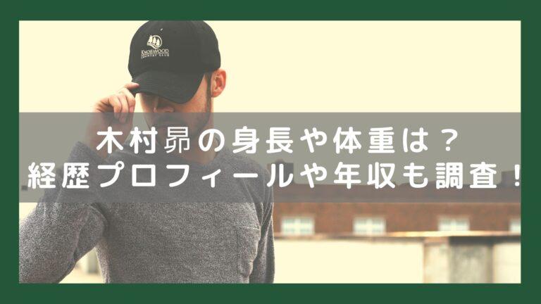 木村昴の身長や体重は?経歴プロフィールや年収についても調査!イメージ画像